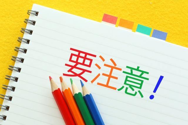 要注意 色鉛筆 ノート
